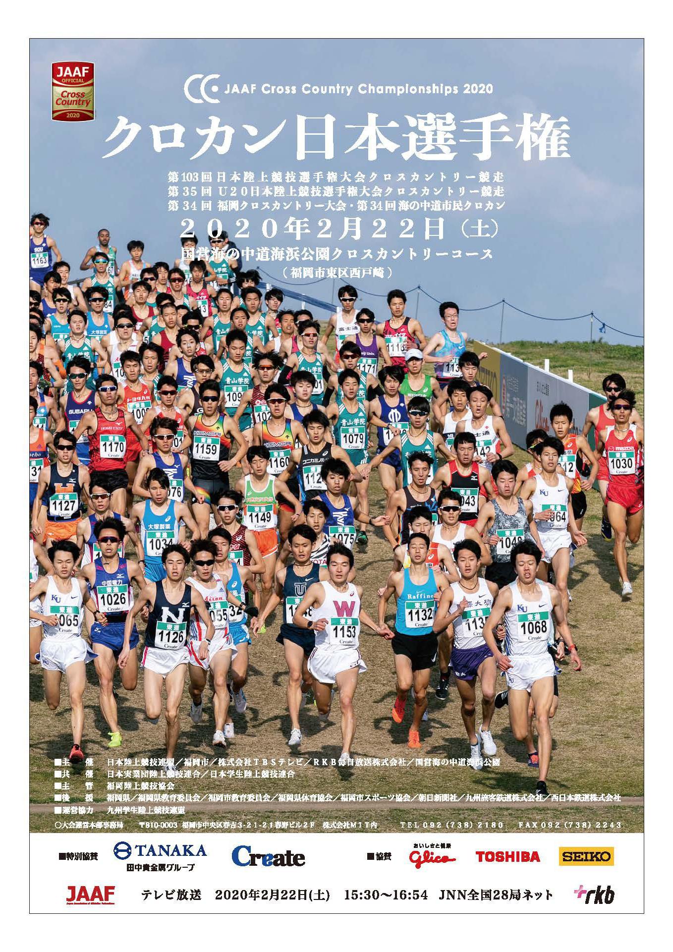 2020 福岡 クロカン